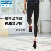 迪卡儂緊身褲女健身瑜伽跑步訓練速乾彈力顯瘦有氧運動褲FIC WE  良品鋪子