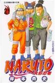 (二手書)NARUTO火影忍者(21)