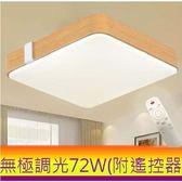 YPHOME 智能遙控吸頂燈LED72W  PN0262526A