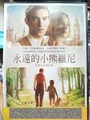 挖寶二手片-P25-015-正版DVD-電影【永遠的小熊維尼】-瑪格羅比 多姆納爾格里森(直購價)