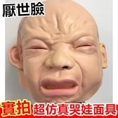 嬰兒哭面具 哭娃面具 嬰兒頭套 哭寶寶哭臉面具 萬聖節 聖誕節 整人頭套 交換禮物【RT004】