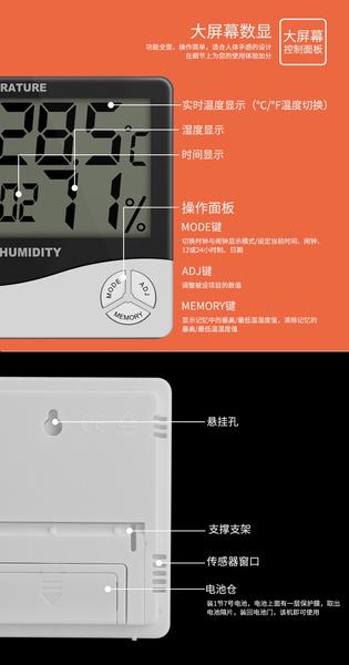 【小樺資訊】HTC-1多功能室内電子温濕度計 時間鬧鐘家用數位顯示温度計