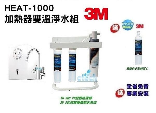 3M HEAT1000櫥下雙溫飲水機搭載3M S004淨水器【贈 3M SQC前置PP+樹脂系統+3M 樹脂替換濾心乙支+腳架】