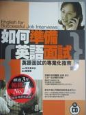 【書寶二手書T6/語言學習_ZAG】如何準備英語面試_有元美津世