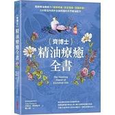齊博士精油療癒全書:開啟精油療癒力!緩解疼痛、安定情緒、潔顏保養,150款從內而