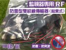 高雄監視器 絞線傳輸器 Cable線網路線RF 適攝影機DVR CVI TVI AHD(10條) 防雷型雙絞線傳輸器(拋棄式)