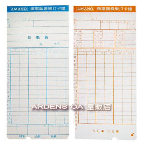 AMANO (7號卡) 六欄位打卡鐘專用考勤卡/ 出勤卡/ 打卡紙  3包入 (300張)