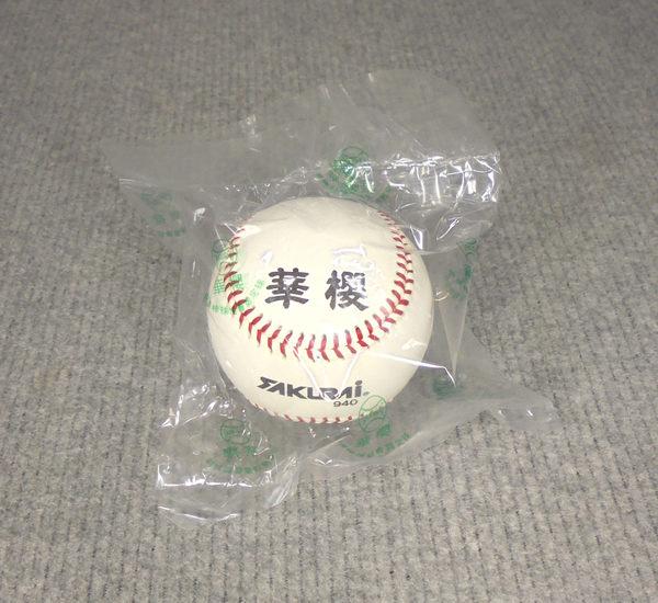「野球魂中壢店」--「華櫻」青棒、青少棒、少棒比賽用球(BB940,1顆)