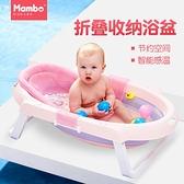 快速出貨 蔓葆便攜嬰兒折疊浴盆寶寶洗澡盆大號通用兒童沐浴桶新生兒用品