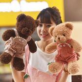 背帶泰迪熊抱枕情侶一對小號小熊公仔毛絨玩具女生抱抱熊布娃娃玩偶