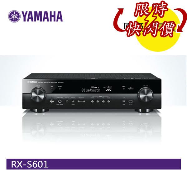 【限時優惠+24期0利率】YAMAHA 山葉 RX-S601 5.1聲道網路 AV 環繞 擴大機 公司貨