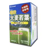 FINE 暢快大麥若葉精力湯(30包/盒)【台安藥妝】