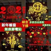 台灣現貨新年櫥窗貼 靜電貼-C區,牛年玻璃窗貼/窗貼/春節佈置/牆面佈置/壁貼,節慶王【Z470501】
