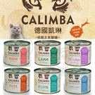 四個工作天出貨除了缺貨》德國CALIMBA 凱琳 無穀貓主食罐 貓罐 貓主食罐 主食貓罐 200g
