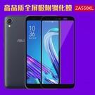 88柑仔店~華碩ZenFone Live L1手機鋼化膜ZA550KL滿版玻璃貼膜X00RD膜全膠