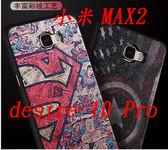 出清商品下殺---King*Shop~小米MAX2手機殼HTC desire 10 Pro卡通保護套彩繪全包手機殼硅膠手機套