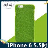iPhone 6/6s Plus 5.5吋 青青草原保護套 PC硬殼 類草皮毛絨質感 環保時尚 手機套 手機殼 背殼 外殼