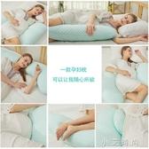 孕婦枕頭護腰側睡枕側臥靠枕孕u型睡枕多功能托腹神器睡覺墊抱枕G 小艾時尚.NMS