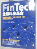 【書寶二手書T1/財經企管_YJM】FinTech金融科技革命_曹磊