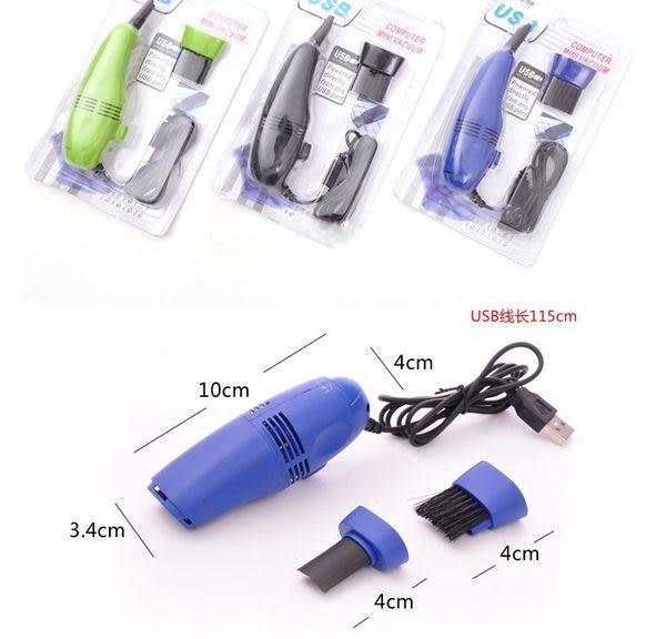 迷你USB電腦鍵盤吸塵器.附清潔刷頭.吸力增強版【4G手機】