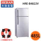 【HERAN禾聯】 485L變頻雙門電冰箱 HRE-B4822V 送貨到府+基本安裝
