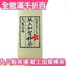 【献上加賀棒茶 60g】日本 丸八製茶場 莖茶 茶葉 百年老店 似煎焙茶 宇治茶 待客茶【小福部屋】