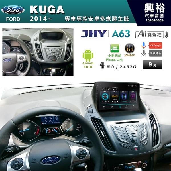 【JHY】2014~2019年Ford KUGA專用9吋螢幕A63系列安卓多媒體主機*雙聲控+藍芽+導航+安卓