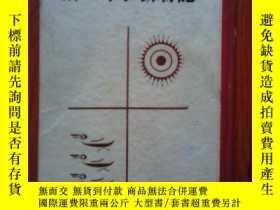 二手書博民逛書店日本日文原版書罕見シ一ト動物記1 昭和三十一年(1956)一版一