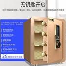 保險櫃家用全鋼智慧指紋保險箱密碼箱小型入墻入衣櫃辦公室檔報警YYJ【父親節禮物】
