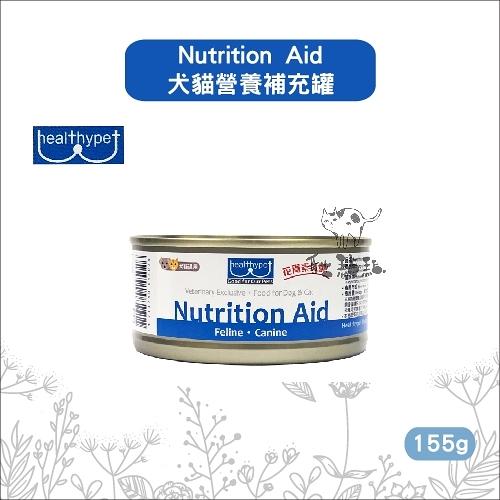 Nutrition Aid〔犬貓營養補充罐,155g,台灣製〕(單罐)