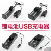 電池充電器18650/26650鋰電池充電器強光手電筒直充通用3.7V4.2V座充滿自停 數碼人生