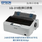 Epson LQ-310 24針點矩陣印表機 最新一代提供的超高速列印模式(10cpi) 可達347cps