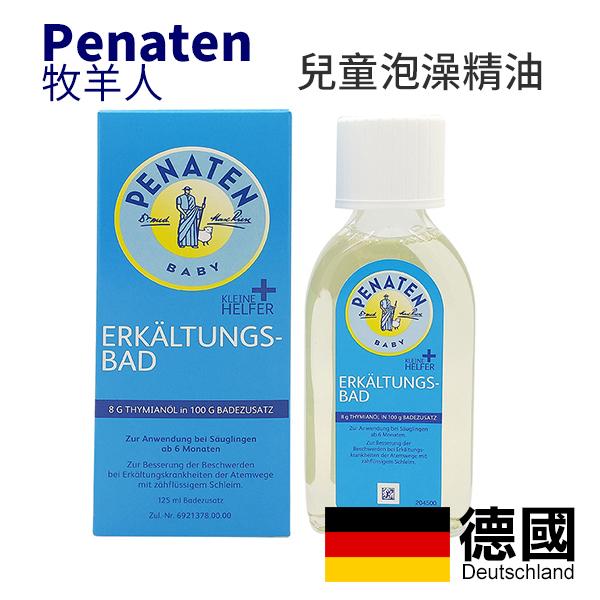 德國 Penaten 牧羊人 兒童泡澡精油 125ml 紓緩泡澡精油【YES 美妝】