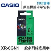 CASIO XR-6GN1 一般系列綠底黑字標籤帶(寬度6mm) /適用 CASIO KL-170/KL-170 Plus/KL-60/KL-G2TC