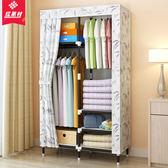 衣櫃簡易簡約現代經濟型雙人布鋼管加粗加固宿舍組裝 法布蕾輕時尚igo