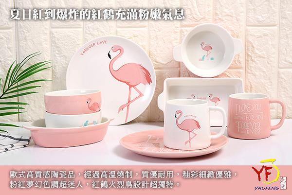 【堯峰陶瓷】粉紅時尚新風暴 紅鶴火烈鳥 圓盤單入   野餐擺盤適用   贈品首選 現貨