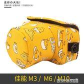 相機保護套 佳能EOSm3 M6 M100微單相機包可愛內膽保護套 帆布單肩攝影包女 歐萊爾藝術館