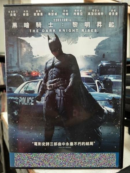 挖寶二手片-D13-正版DVD-電影【黑暗騎士:黎明昇起】-克利斯汀貝爾 湯姆哈迪 安海瑟薇(直購價)