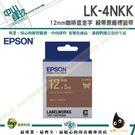 EPSON LK-4NKK C53S654439標籤帶緞帶12mm )咖啡金