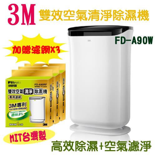 【限時優惠】3M 雙效空氣清淨除濕機 FD-A90W 加贈 濾網 3片 除溼 除溼機 防蹣 清淨 空淨機 過敏