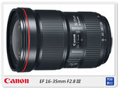 回函送禮券11000元~Canon EF 16-35mm F2.8L/F2.8 L III USM 三代(16-35;公司貨)