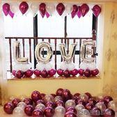 婚慶用品婚房布置裝飾生日圓形氣球 易樂購生活館