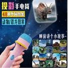 兒童 投影儀 手電筒 手電筒強光 動物 發光 迷你手電筒 玩具 led 手電筒 益智 兒童玩具