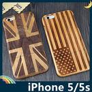 iPhone 5/5s/SE 木紋雕殼保...