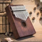 安德魯17音單板拇指琴易學手指琴復古色系便攜卡林巴琴兒童男女【巴黎世家】