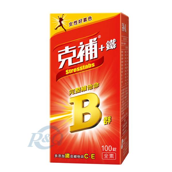 專品藥局 克補+鐵- 100粒 (原廠公司貨) (剪盒蓋)【2002777】