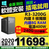 【11698元】全新AMD R3-3200G 4.0G內建8G Ram八核獨顯晶片遊戲雙開正WIN可分期打卡再送無線網卡