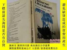 二手書博民逛書店《Chinese罕見Literature》Fiction Poe
