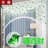 珠簾 門簾水晶珠簾隔斷客廳衛生間家用風水玄關裝飾免打孔廁所擋煞簾子 曼慕衣櫃