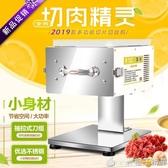切肉機家用薄片肉絲電動多功能不銹鋼全自動小型肉丁絲切片機商用 (橙子精品)